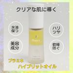 国産オーガニック原料を贅沢に配合したプラミネ 2層式ハイブリット美容液をモニター体験させていただきました💆*見た目も爽やかな印象で自然の花のような香り感じるオイル🌻*上の黄色が油性成分…のInstagram画像