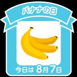 「今日はバナナの日」の画像(1枚目)