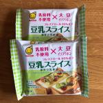 マルサンの濃厚豆乳で作ったスライスタイプのチーズ風食品「豆乳スライス」が新発売🧀チーズと同じように使えて動物性原料を使っていない画期的な豆乳スライスです😄今夜は白なすのグラタンに使ってみました…のInstagram画像