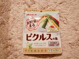 【お野菜まる ピクルスの素】の画像(2枚目)