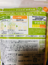 \LDK1位獲得/人気の宇治抹茶酵素洗顔の画像(2枚目)