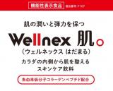 肌しっとりもちもち♪ 信頼の新田ゼラチンさんの新製品「Wellnex肌。」の画像(3枚目)