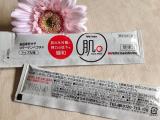 肌しっとりもちもち♪ 信頼の新田ゼラチンさんの新製品「Wellnex肌。」の画像(5枚目)