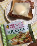 【豆乳スライス】豆乳を使用してつくった豆乳業界初のスライスタイプのチーズ風食品です。チーズと同じ料理に使用できます。動物性原料を使用していません。マルサンの濃厚豆乳を使用していて、健康…のInstagram画像