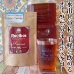 オーガニック・プレミアム・ルイボスティー*ルイボスティーって好き嫌いがわかれるお茶かもしれませんが、苦手と思っている人にはぜひTIGERさんの製品を一度飲んでみてほしいです。無農薬・有機栽…のInstagram画像