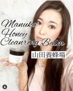 マスク生活の毛穴悩みに!こんばんはスキンケア、サプリ大好き5児ママゆかこです山田養蜂場さんが発売ってそれだけで魅力的なのですが、@apieu_japan #マヌ…のInstagram画像