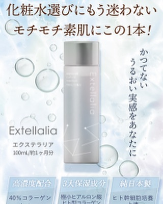 口コミ投稿:FABIUSの新商品「Extellalia(エクステラリア)」は、「保湿」に優れた化粧水です。コ…