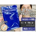 マスク生活で気になる「口臭」のケアに、日本初の「口腔スクラブ」発想の口臭ケアもできるサプリメント、お口・喉にうれしいプロポリスとハチミツと胃腸に届く乳酸菌も100億配合の「スクラブレス」のご紹介です。…のInstagram画像