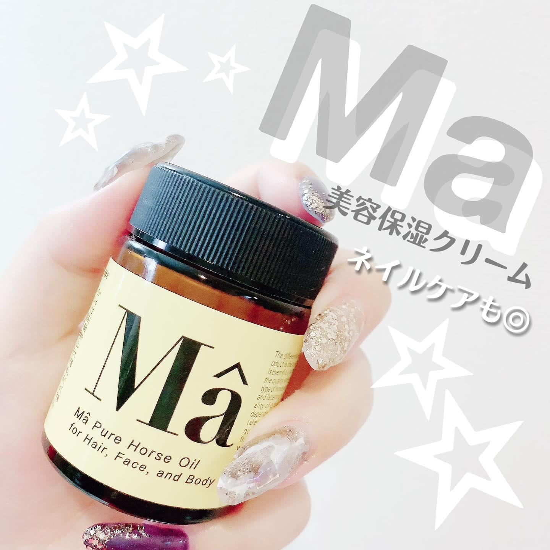 口コミ投稿:私のお気に入り美容保湿クリームのMaは、髪に使うのもよし、ボディに使うもよし!!😍…