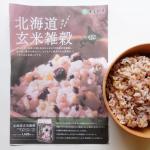 """北海道の玄米と雑穀がブレンドされた北海道玄米雑穀.白米に加えて炊くだけで""""玄米・きび・もち玄米・黒米・大麦・青玄米・あわ・ひえ・とうもろのし・大豆・えんどう・もち麦""""の12種類の雑穀ごはん…のInstagram画像"""