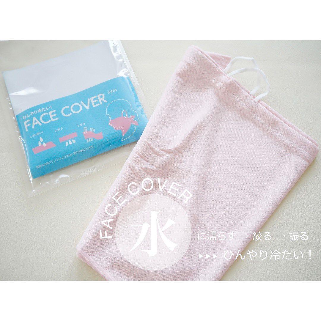 口コミ投稿:. 暑さ対策にいいモノ見っけ! FACE COVER(フェイスカバー) ✨ コレ、冷却機能つきフ…