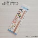 株式会社KAWAGUCHI(@kwgc_inc)様の抗菌 マスクフックハンガーをご紹介致します✩*⋆.自由自在に曲がり好きなところにマスクをかけられるフックです(ˊᵕˋ).抗菌加工を施…のInstagram画像