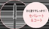 「黒マスカラ部門でベスコス受賞★ ピメル」の画像(6枚目)