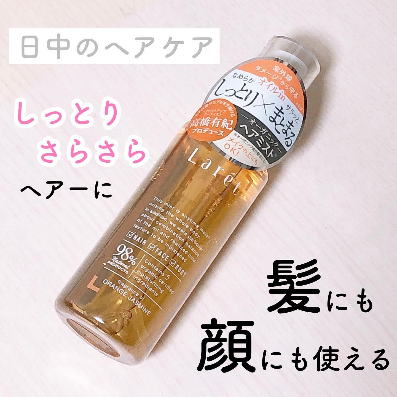 口コミ投稿:\髪にも顔にも使えるオイル/ラーレオーガニックミストオレンジジャスミンの香り80m…