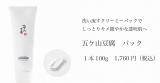「新感覚・生おからパック(^^)v」の画像(2枚目)