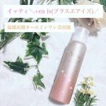 自然の恵みを肌にプラスする美容液 \+eais(プラスエアイズ)/がお家に到着〜!!!🤩🤩こちら、炭酸オールインワン美容液なんです!💖🎶🎶温感の炭酸泡が肌を暖めて浸透力を…のInstagram画像