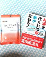 ...@hottab_official 【HOT TAB WELLNES】...お気に入りの入浴剤❤️❤️赤ちゃんからお年寄りまで安心して使える入浴剤です!…のInstagram画像