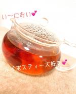 ルイボスティー美味しいー💕あったかいお湯でいれれば、身体もあたたまるよね✨とっても良いにおい💕冷えは女性の天敵!あったか〜いお茶で今年の冬も乗り切ろう💕#ルイボスティー…のInstagram画像