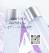 「【公式アンバサダー募集】高濃度化粧水 エクステラリアを盛り上げてくれる方大募集! | よりまるの日記 - 楽天ブログ」の画像(1枚目)