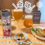 口コミ記事「ワンタッチビールサーバー」の画像