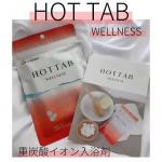 🛁🛁🛁🛁身体のメンテナンスに#hottab  を使ってみました🌟寒くなってきてお風呂に浸かる時期がやってきました基本的にお風呂には入浴剤を入れるタイプなのですが、タブレットタイプは…のInstagram画像