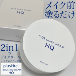 @pluskirei のプラスシロクリームHQはハイドロキノン配合のデイクリーム。メイク前に塗るだけで自然にトーンアップしてくれて化粧下地としても使えます。やわらかめのクリームで多めに取る…のInstagram画像