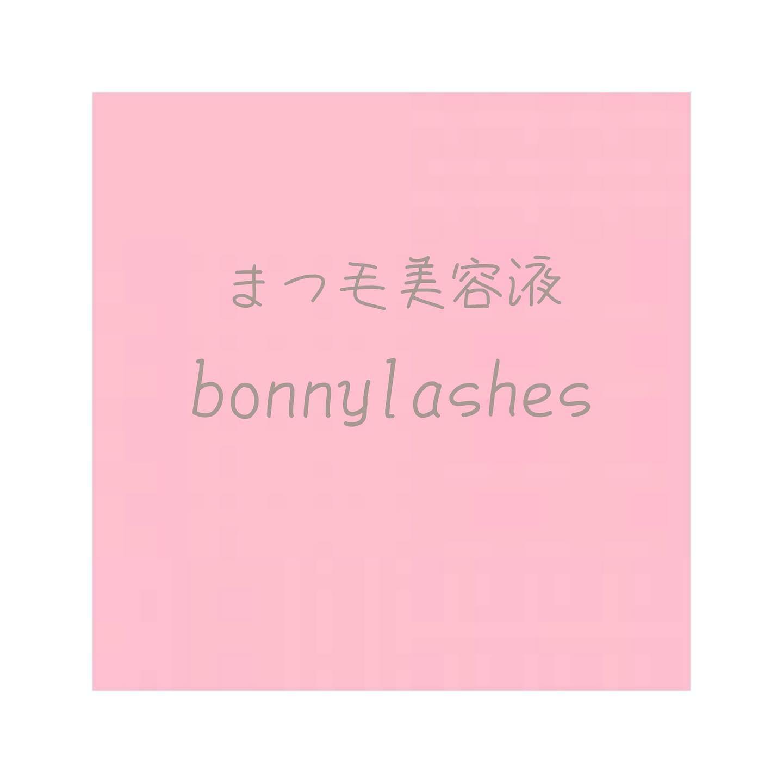 口コミ投稿:…毎日愛用のまつ毛美容液ボニーラッシュ👀✨@bonnylashes_ #重盛さと美 さんがイメ…