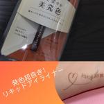 かわいいカラーアイライナーのご紹介です₍ᐢ⑅•ᴗ•⑅ᐢ₎♡.株式会社黒龍堂様(@kokuryudo_cosme )のキングダムリキッドアイライナーWPディープブラウンです.使用してみて…のInstagram画像