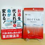 ♡♡♡♡♡♡♡♡♡♡♡♡♡株式会社ホットアルバム炭酸泉タブレット様の(@hottab_offical)【薬用 HOT TAB WELLLNESS】(中性重炭酸入浴剤)のモニターに当選🌟…のInstagram画像
