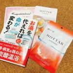 @hottab_official ホットタブ 様より。#薬用 hottabwelness とお湯を代えれば命が変わる の本を頂きました。#重炭酸 入浴はすごくいいんですね‼️やってみよー。…のInstagram画像