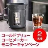 「真空抽出で水出しコーヒーが5分で作れる【コールドブリューコーヒーメーカー】   よりまるの日記 - 楽天ブログ」の画像(1枚目)