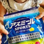 水に溶かして飲むだけ!簡単で美味しいのにスポーツする子供をサポートしてくれる🥰#アスミール #成長期 #身長 #スポーツ #monipla #itty_fanのInstagram画像