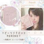 #ピーリングパッドポアノ@utukcia 韓国で大人気のピーリングパッドが日本製で登場(*ˊᵕˋ*)「ヒアルロン酸」「スクワラン」「セラミド」「フラーレン」など…のInstagram画像