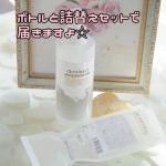 鮮度が命!中身で勝負!的な、化粧水がこちら❤最近のお気に入りです( ◍•㉦•◍ )♡この子のニックネームは、乾いた肌に豊かな潤いを与える(❤ฺ→∀←)白樺樹液のこっくりとし…のInstagram画像