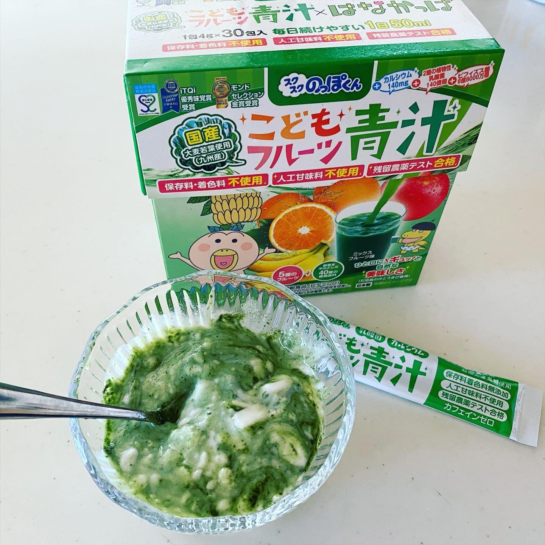 口コミ投稿:スクスクのっぽくんのこどもフルーツ青汁を今日はヨーグルトと混ぜて見ました♡美味し…