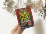 ◯ パワーマカ3600こだわりマカ3600mgに☑︎すっぽん☑︎黒にんにく☑︎ローヤルゼリー☑︎冬虫夏草(菌糸体)☑︎高麗人参☑︎牡蠣など9種類のパワフル素…のInstagram画像