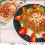・正田醤油 冷凍ストック名人『タコライスの素』を使ってタコライス作り👩🍳✨タコライスは沖縄料理として有名ですよね🏝お肉の味付けが難しいかな?とチャレンジしたことがなかったのですが…のInstagram画像
