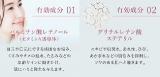 「年齢肌に!プラスキレイ リンクルモイストクリーム」の画像(2枚目)