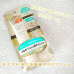 「モイストラボ BBエッセンスクリーム/薬用美白BBクリーム」は発売されているシワ改善効能の医薬部外品において、日本で初めてのBBクリーム❗※2020年12月1日時点 当社調べシワ改善有効…のInstagram画像