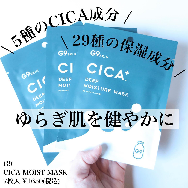口コミ投稿:\ウユ+CICAで潤う健やかな肌に♡/╌╌╌╌╌╌╌╌╌╌╌╌╌╌╌╌╌╌╌╌╌╌╌ @g9skin_japan G9 SKIN …