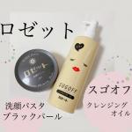 ▶︎▷▶︎▷ @rosette.official W使いで毛穴レスロゼットの洗顔パスタの普通肌(ピンク色のやつ)は昔から愛用していたんだけど、今色々種類が出ていて驚きました😳✨…のInstagram画像