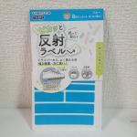 @kawaguchi さまの⚡ピカっと反射ラベル⚡をお試しさせていただきました色:ブルー男女子供がいるのでちょうどよいカラー😄【ピカッと反射ラベル】とは・・?     …のInstagram画像