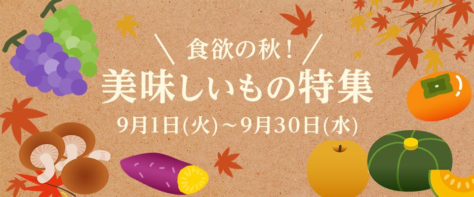 食欲の秋!美味しいもの特集