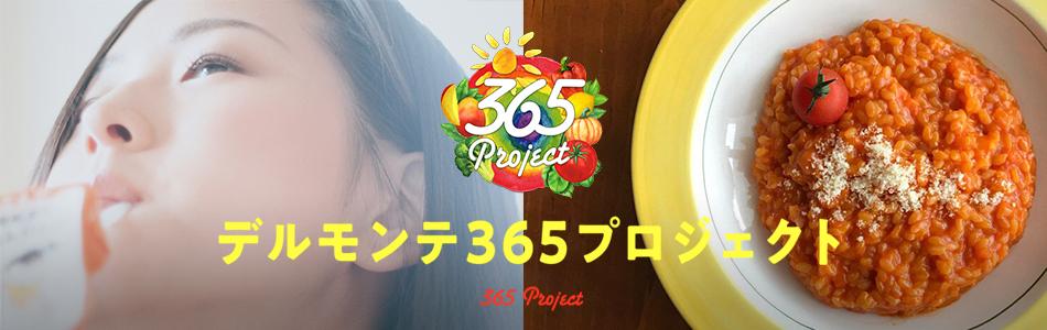 キッコーマン飲料株式会社のファンサイト「デルモンテ365プロジェクト」