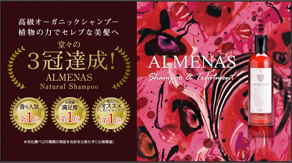 アルメナス(ALMENAS)のファンサイト「アルメナス(ALMENAS)ファンサイト」