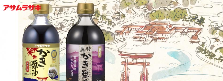 株式会社アサムラサキのファンサイト「世界で愛される「かき醤油」ブランド アサムラサキ」