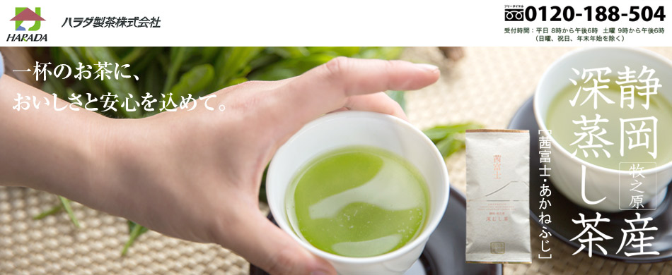 ハラダ製茶のヘッダー画像