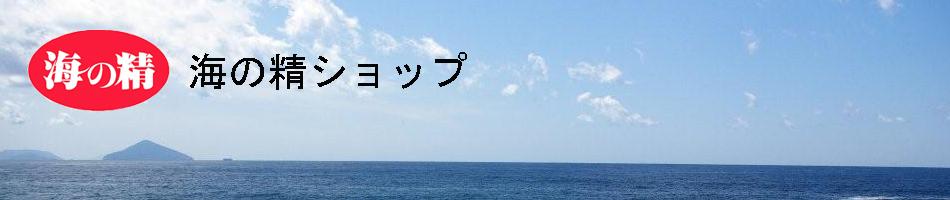 海の精ショップのヘッダー画像
