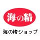 伝統海塩海の精の通販 【海の精ショップ モニプラ支店】