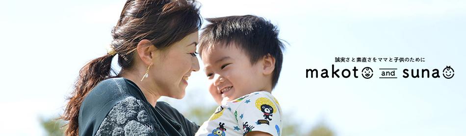 makoto and sunaoのファンサイト「makoto and sunao」